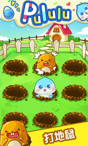 【免費休閒App】Pululu可愛寵物養成遊戲-APP點子