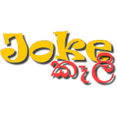 Sinhala Jokes and Cartoons :D