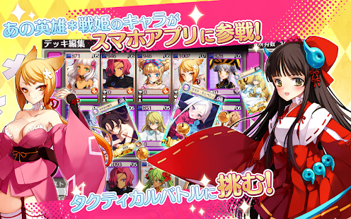 Senki Imperial from hero * Senki ~ Pretty war rpg ~ apk screenshot