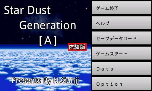 StarDustGeneration[A] 体験版