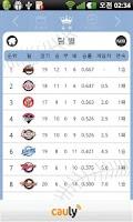 Screenshot of 야구야 (프로야구 중계, 순위, 편성표, 일정)