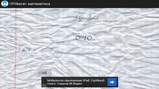 PRObrain: mathematics(free) - screenshot thumbnail