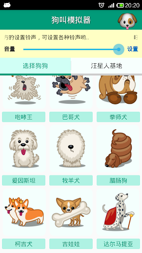 狗叫模拟器 Dog Simulator