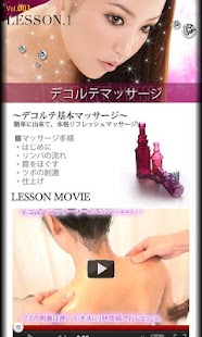 ビューティーレッスン- screenshot thumbnail
