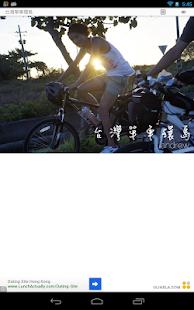 台灣單車環島 - 電子書