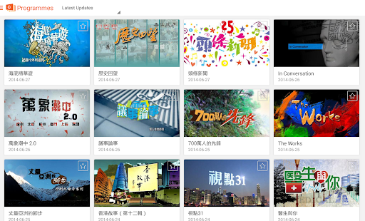 RTHK Screen- screenshot thumbnail
