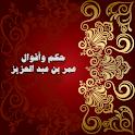 حكم واقوال عمر بن عبد العزيز