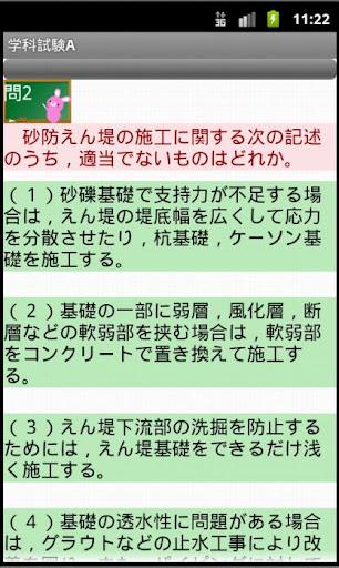 2級土木施工管理試験 りすさんシリーズ