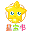 Xingbook(Story & learning) icon