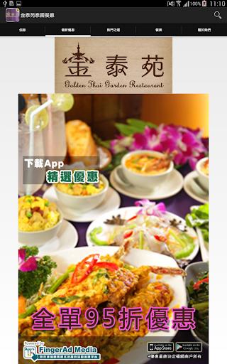 金泰苑泰國餐廳