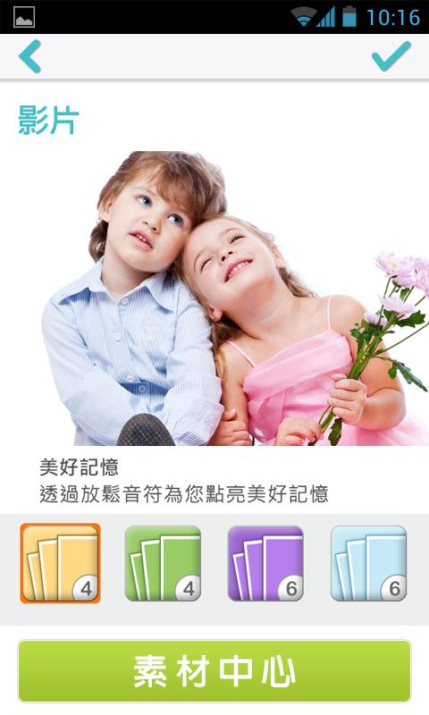 美圖成影 - screenshot
