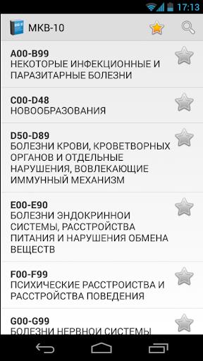 МКБ 10 Free