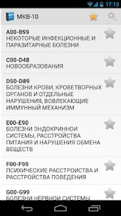 玩免費醫療APP|下載МКБ 10 (Free) app不用錢|硬是要APP