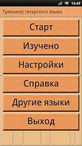 Тренажер татарского языка