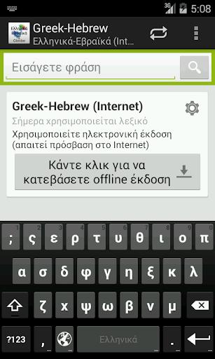 Greek-Hebrew Dictionary