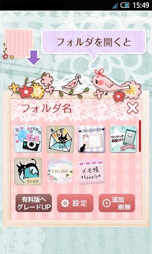 玩工具App|ハッピーフォルダ *girls* free免費|APP試玩