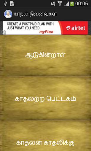 Bharatidhasan KadhalNinaivugal