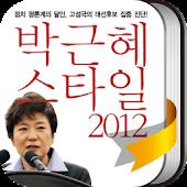 박근혜 스타일 2012 (폰용)
