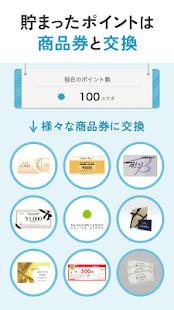 玩生活App|スマポ | 来店ポイントでショッピングをもっとお得に!免費|APP試玩