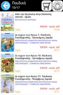 Stamoulis Bookstore- screenshot thumbnail