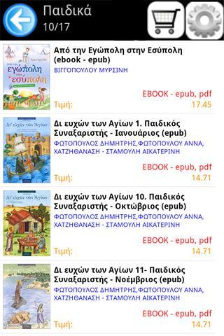 Stamoulis Bookstore- screenshot