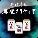 モバイル麻雀ソリティア icon