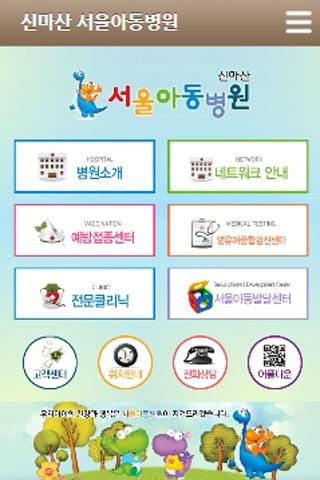 서울아동병원 신마산병원 - 아동병원 소아과 추천