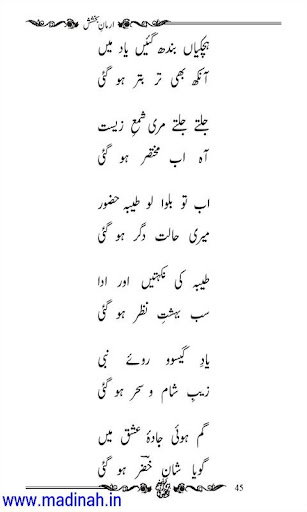 Armaan-E-Bakhshish Urdu