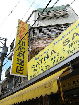 蘭娜莎莉印尼料理店