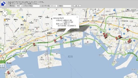 dokonan 位置情報追跡サービス- screenshot thumbnail