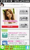 Screenshot of 今日の注目GIRL