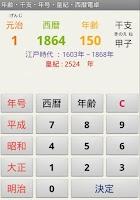 Screenshot of 年齢・干支・年号・皇紀・西暦電卓