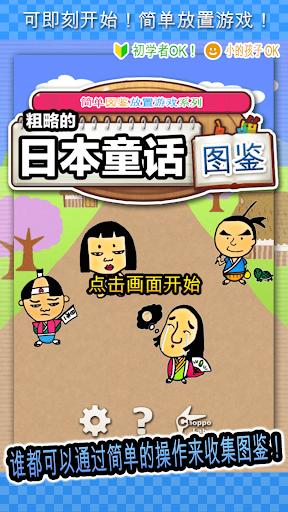 粗略的 日本童话图鉴 ~简单图鉴放置游戏系列~