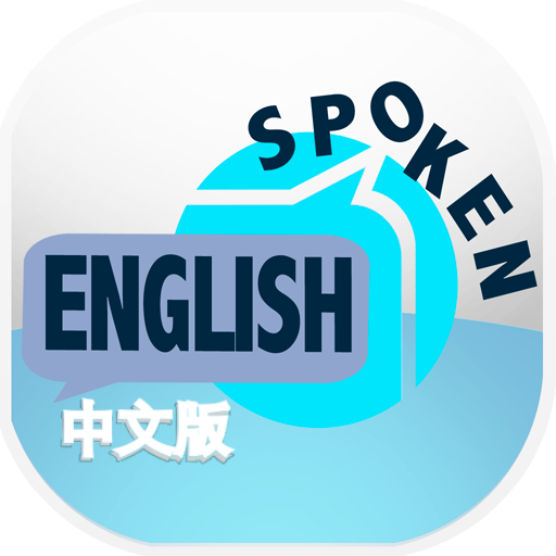 Spoken English (中文翻译) 教育 App LOGO-APP試玩
