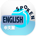 Spoken English (中文翻译) icon