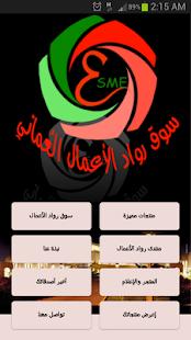 SME OMANI STORE - screenshot thumbnail