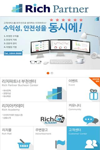 리치아카데미 부천센터