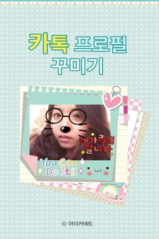 카톡 프로필 꾸미기 - 사진꾸미기(카카오톡) - screenshot