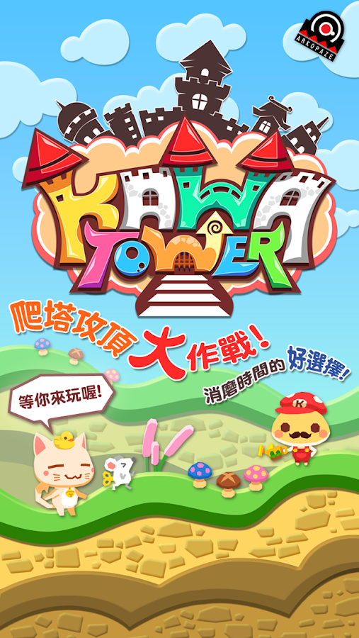 Kawatower - screenshot