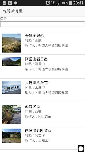 台灣風情畫 Taiwan HotSpot