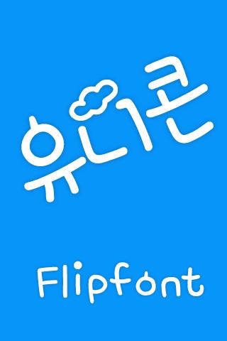 MfUnicorn™ Korean Flipfont