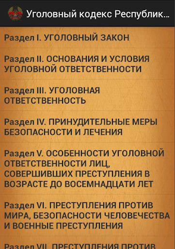 Уголовный кодекс Беларусь