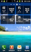 Screenshot of 일본상용한자위젯