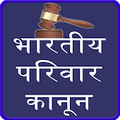 india family law in hindi