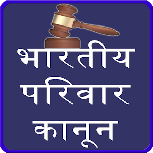 Indian laws and acts in hindi