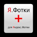 Я.Фотки+ icon