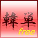 韓国語の単語練習帳(無料版) icon