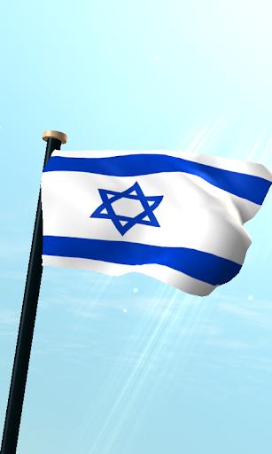以色列旗3D免費動態桌布