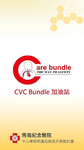 馬偕CVC Bundle加油站