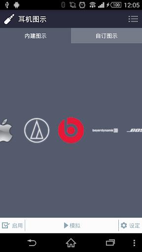 耳机图示|玩個人化App免費|玩APPs